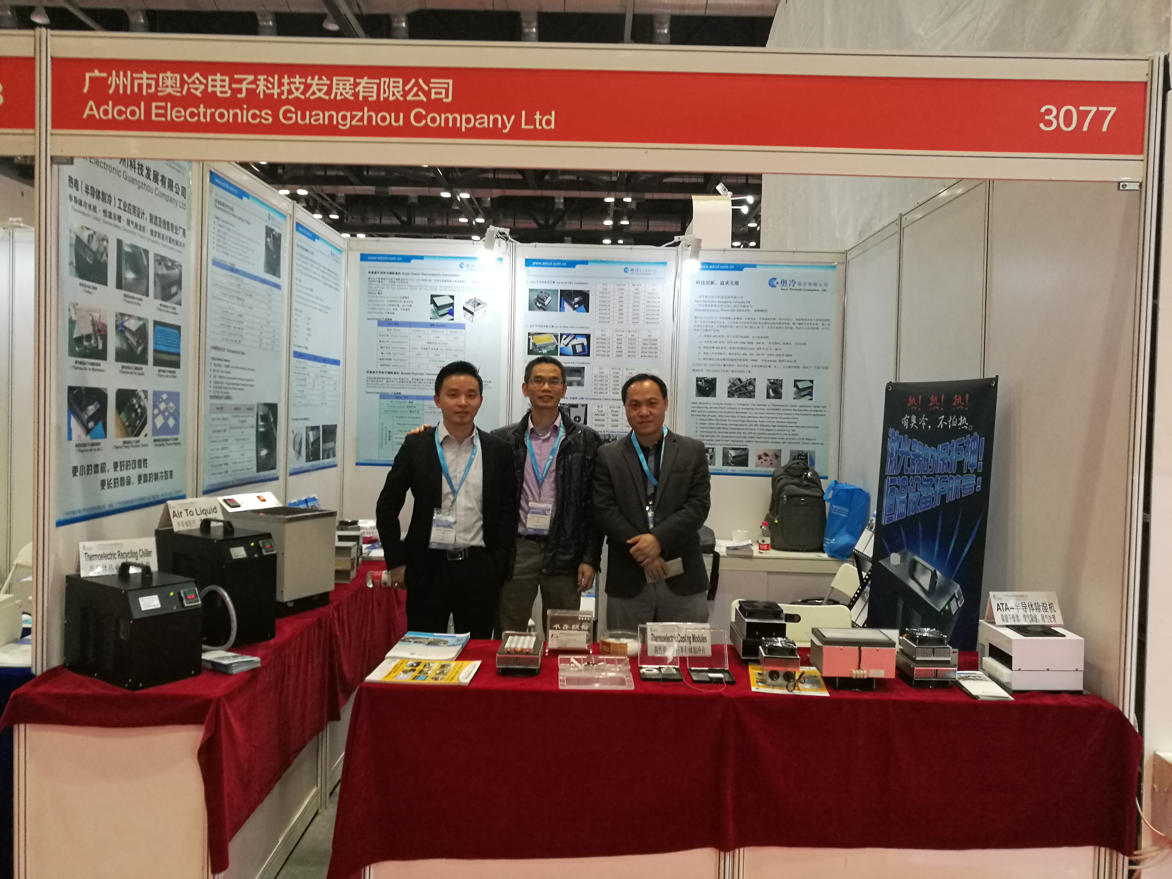 Adcol attended CISILE 2017 Beijing